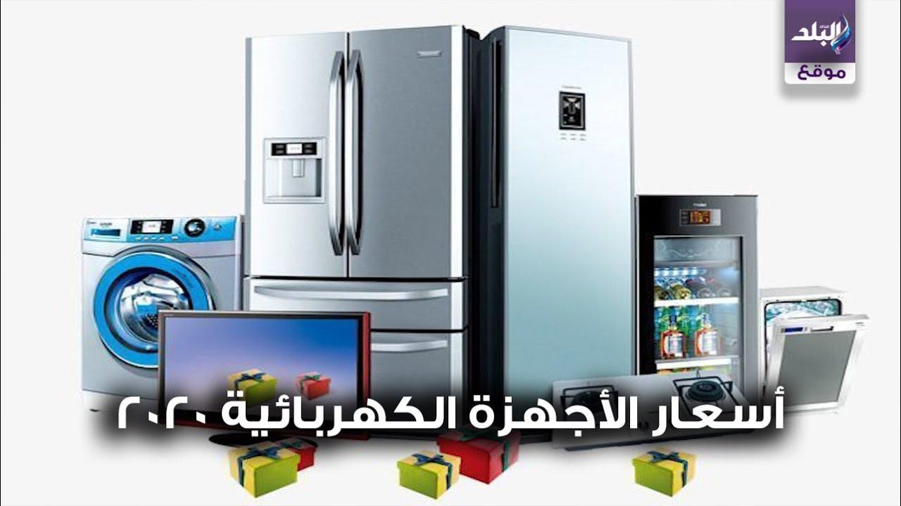 أسعار الأجهزة الكهربائية في كارفور مصر 2021