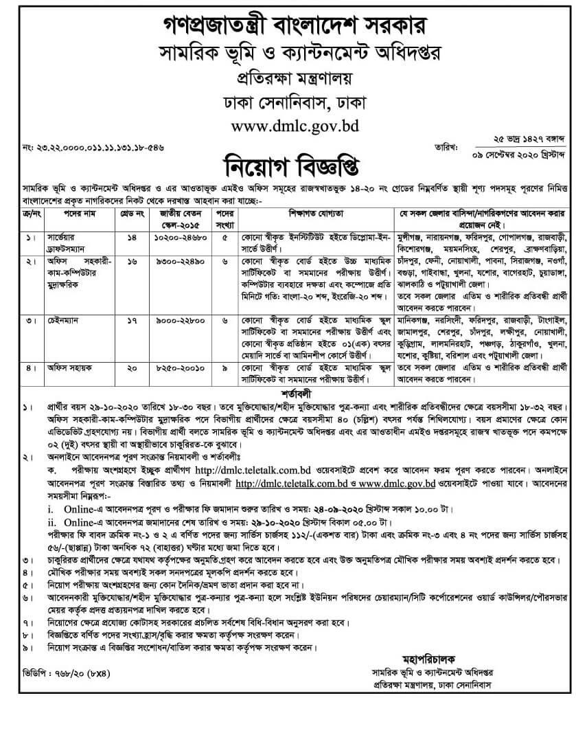 Department of Military Lands and Cantonment - DMLC Job Circular 2020