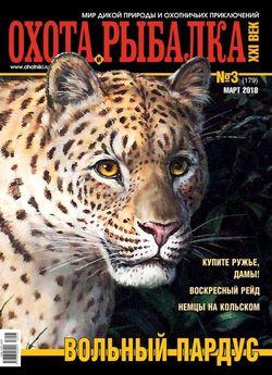 Читать онлайн журнал Охота и рыбалка XXI век (№3 март 2018) или скачать журнал бесплатно