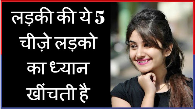 love tips for girls love tips for girlfriend in hindi
