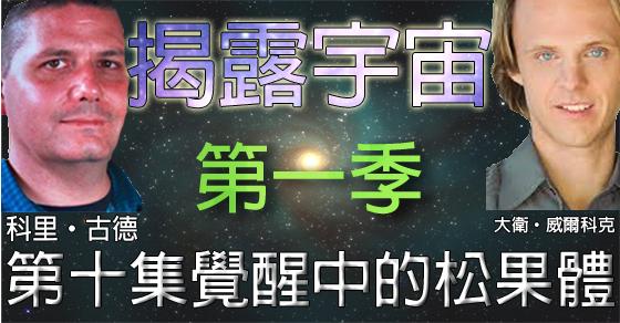 揭露宇宙 (Discover Cosmic Disclosure):第一季第十集—覺醒中的松果體