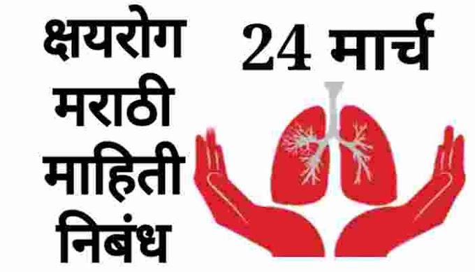 आज 24 मार्च जागतिक क्षयरोग दिन मराठी माहिती भाषण निबंध 2021 | jagtik kshay rog din marathi mahiti