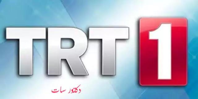 احدث تردد قناة تي ار تي التركية TRT 1 الجديد 2021