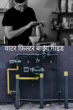 Aquaguard water purifier Hindi-Review and Buying Guide in Hindi (2020)