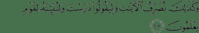 Surat Al-An'am Ayat 105