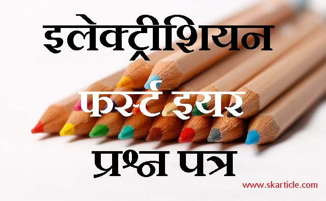 iti electrician theory paper, iti electrician theory paper in hindi