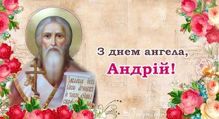 Андрій, з днем Ангела! Щиро вітаємо тебе з цим святом і даруємо гарні привітання