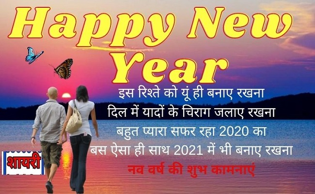 Happy-New-Year-Shayari-Images | नया-साल-की-शायरी-2021| HD-Photo-Download