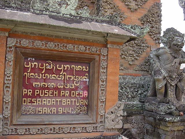 Batuan Temple Pura Puseh Desa Batuan Gianyar Bali