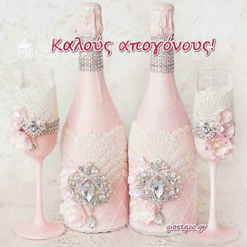 Ευχές Γάμου giortazo.gr