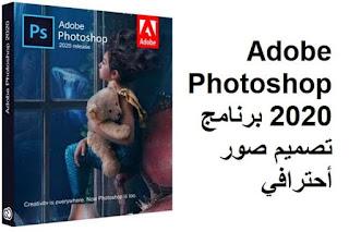 Adobe Photoshop 2020 برنامج تصميم صور أحترافي