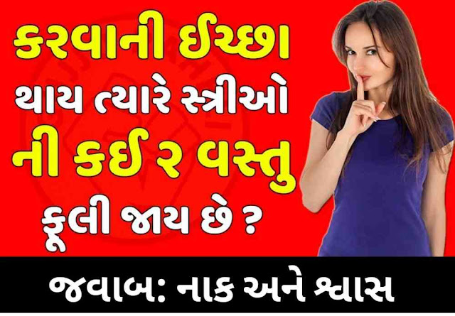 gujarati ukhana with answers