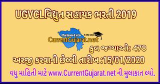 UGVCL Vidyut Sahayak Recruitment 2019-20