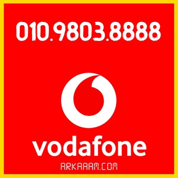 رقم فودافون مميز 01098038888