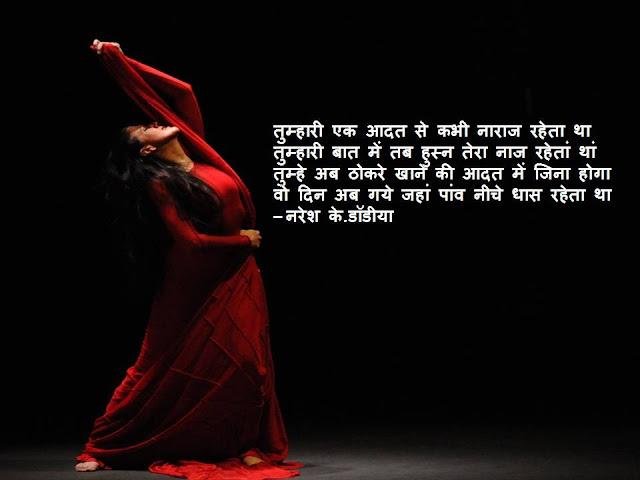तुम्हे अब ठोकरे खाने की आदत में जिना होगा Hindi Muktak By Naresh K. Dodia