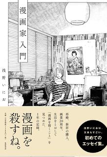 Mangaka nyûmon, de Inio Asano