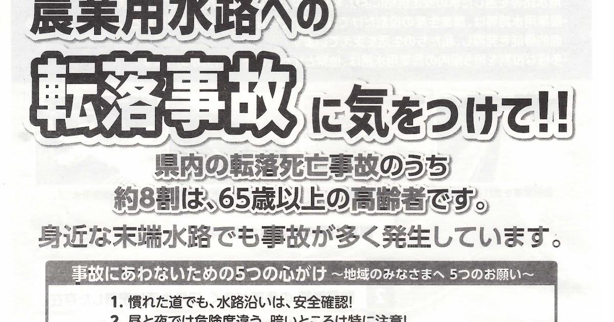 上石瀬自治会: 農業用水路への転落事故に気をつけて!!