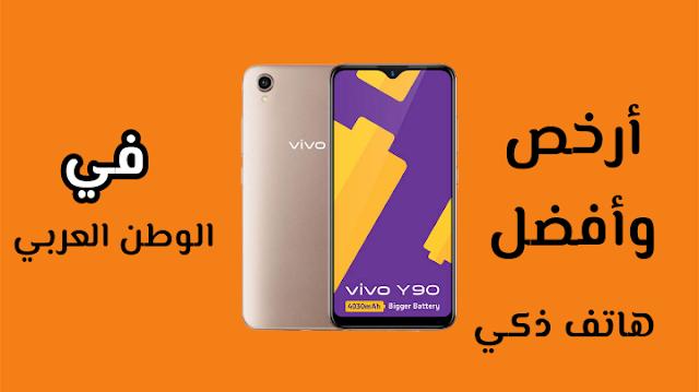 أرخص وأفضل هاتف ذكي في الوطن العربي Vivo Y90
