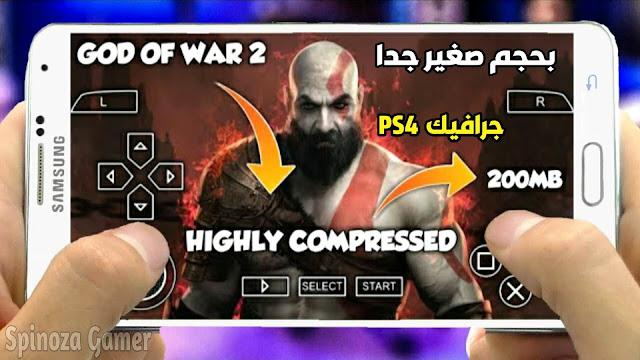 تحميل لعبة God Of War 2 للاندرويد بحجم 200Mb فقط على محاكي Damon PS2 Pro مع روابط التحميل