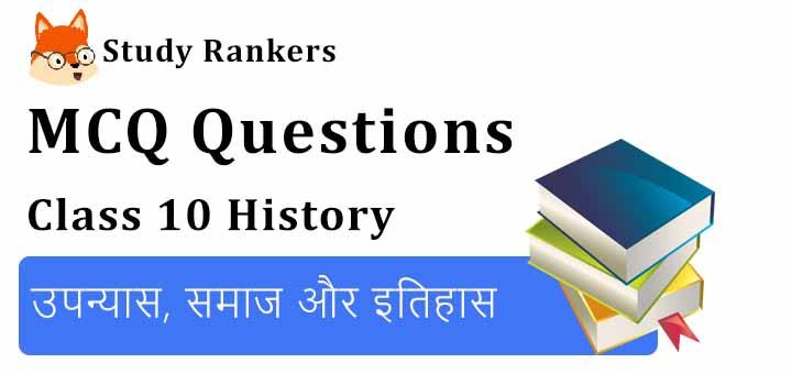 MCQ Questions for Class 10 History: उपन्यास, समाज और इतिहास