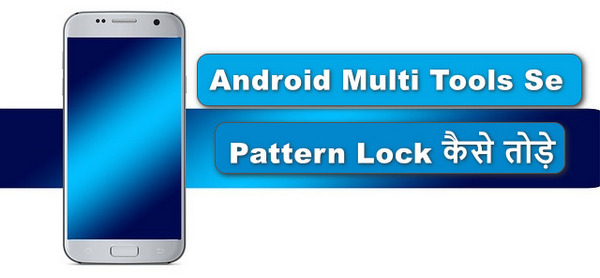 Android Multi Tools Se Pattern Lock, Pin Code, Password Unock Kaise Kare