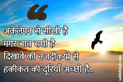 alone upset sad status in hindi