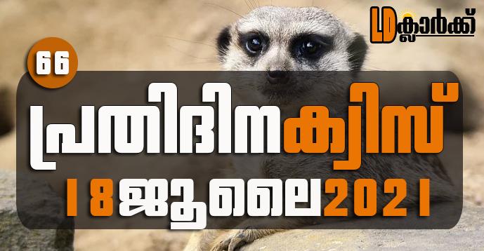 Kerala PSC   18 Jul 2021   Online LD Clerk Exam Preparation - Quiz-66