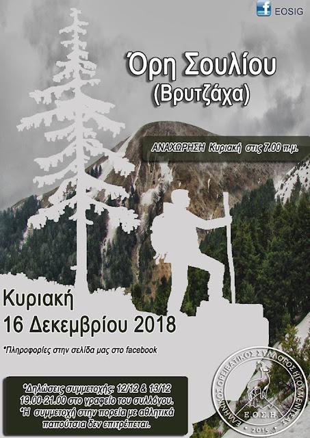 Στα όρη Σουλίου ο Ορειβατικός Σύλλογος Ηγουμενίτσας