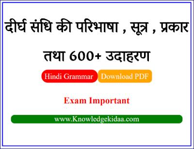 दीर्घ संधि की परिभाषा , सूत्र , प्रकार तथा 600+ उदाहरण   PDF Download  