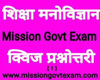 Psychology quiz in hindi, psychology notes pdf in hindi