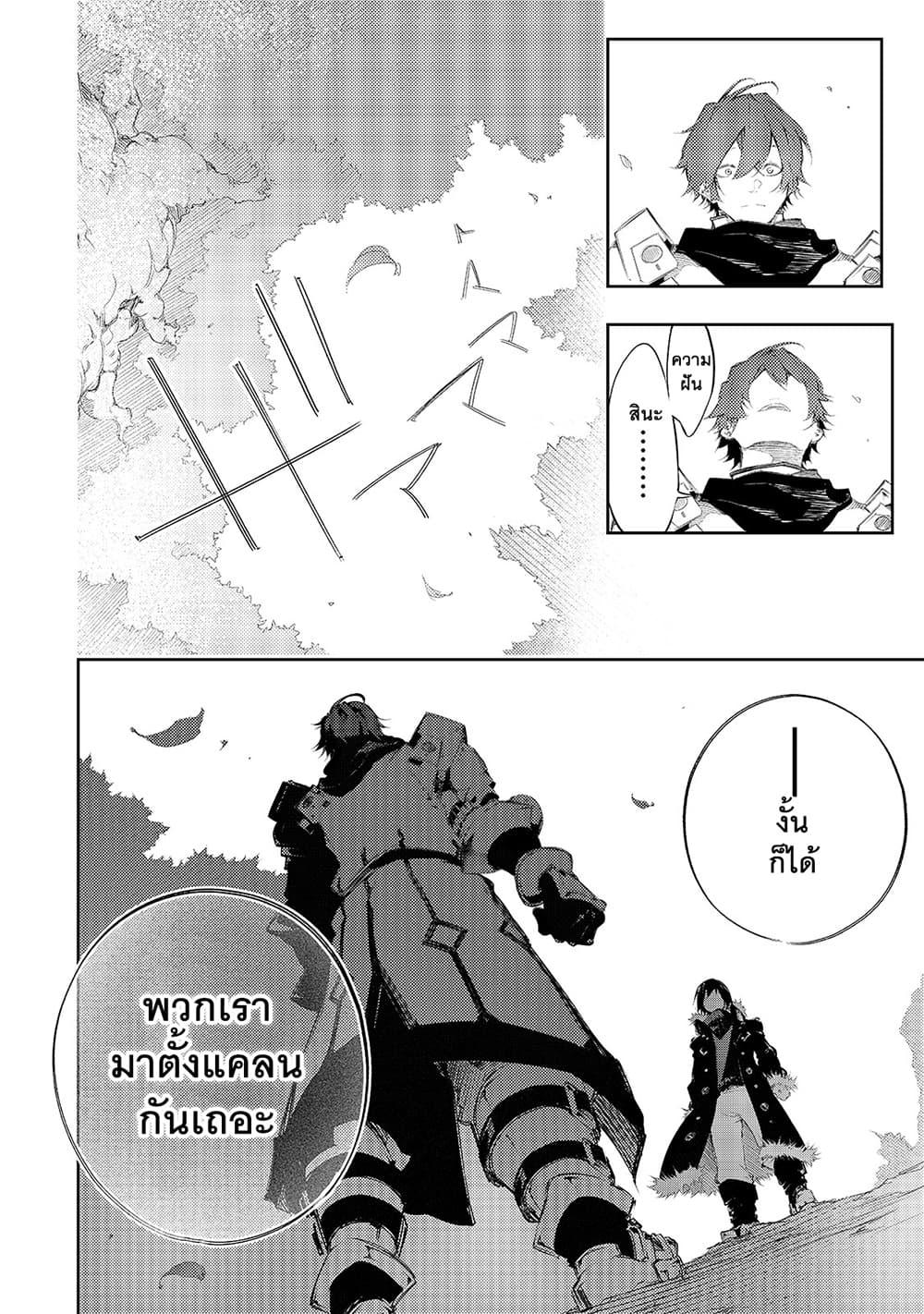 อ่านการ์ตูน Saikyou no Shien-shoku Wajutsushi Dearu Ore wa Sekai Saikyou Kuran o Shitagaeru ตอนที่ 4 หน้าที่ 16