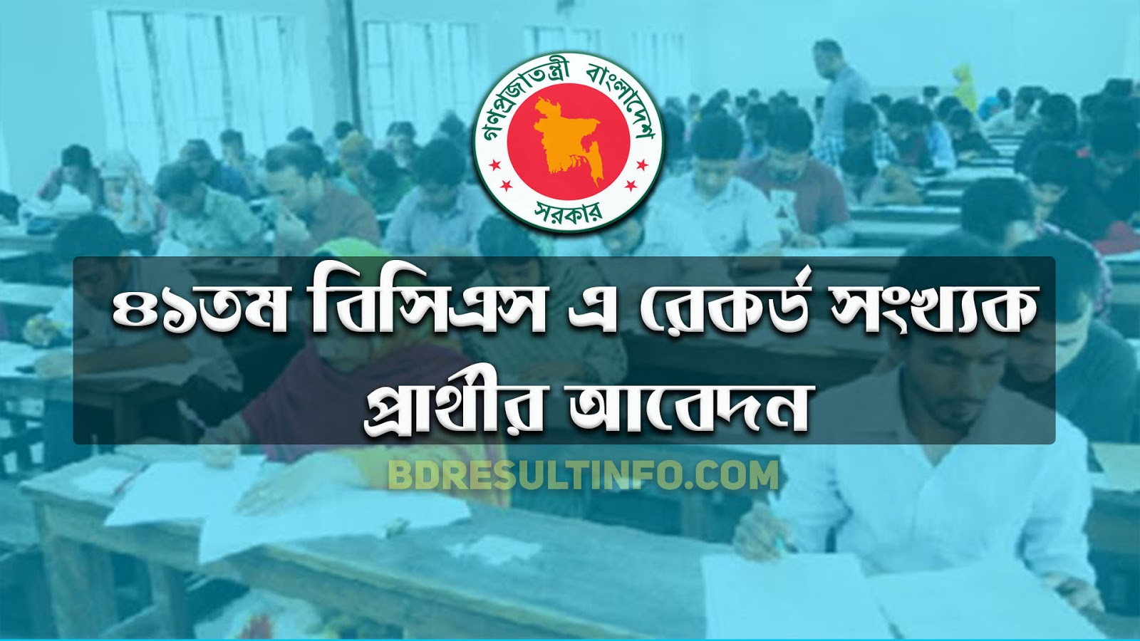Record Number of Candidates Have Applied For 41th BCS 2020