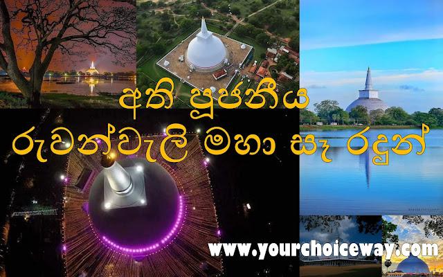 අති පූජනීය - රුවන්වැලි මහා සෑ රදුන් 🙏☸️🙏 (Ruwanwali Maha Saya) - Your Choice Way