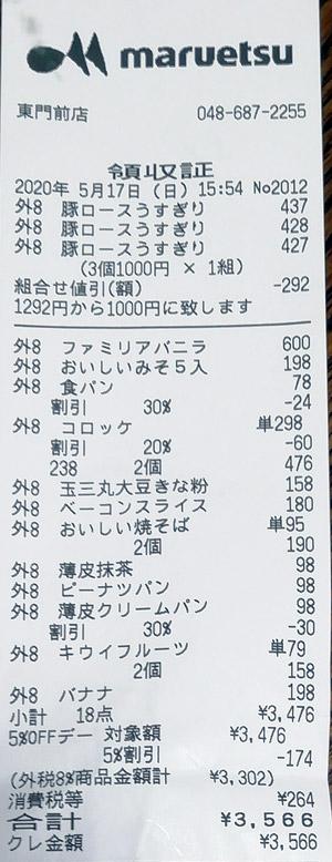 マルエツ 東門前店 2020/5/17 のレシート