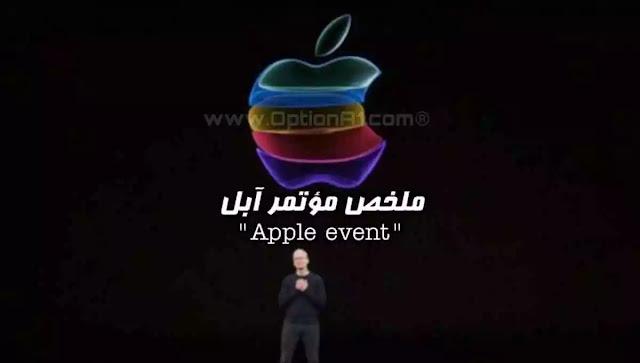 ملخص مؤتمر آبل والإعلان عن سعر iPhone 11 آيفون 11 وجهاز آيباد وساعة جديدة وخدمات اخرى