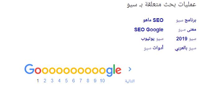 طريقة استخراج الكلمات المفتاحية من جوجل