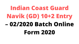 Indian Coast Guard Navik (GD) 10+2 Entry – 02/2020 Batch Online Form 2020
