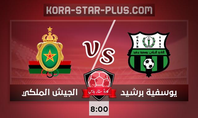 مشاهدة مباراة يوسفية برشيد والجيش الملكي بث مباشر كورة ستار بلس اليوم 29-09-2020 في الدوري المغربي