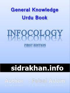 Infocology Urdu General Knowledge