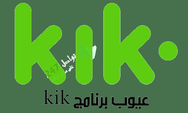 عيوب برنامج kik