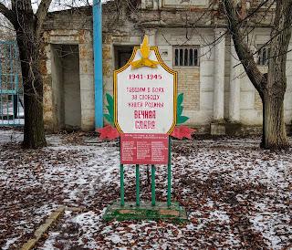 Часів Яр. Цех № 4 вогнетривкого заводу. Пам'ятний знак робітникам цеху, які загинули на фронтах Другої світової війни