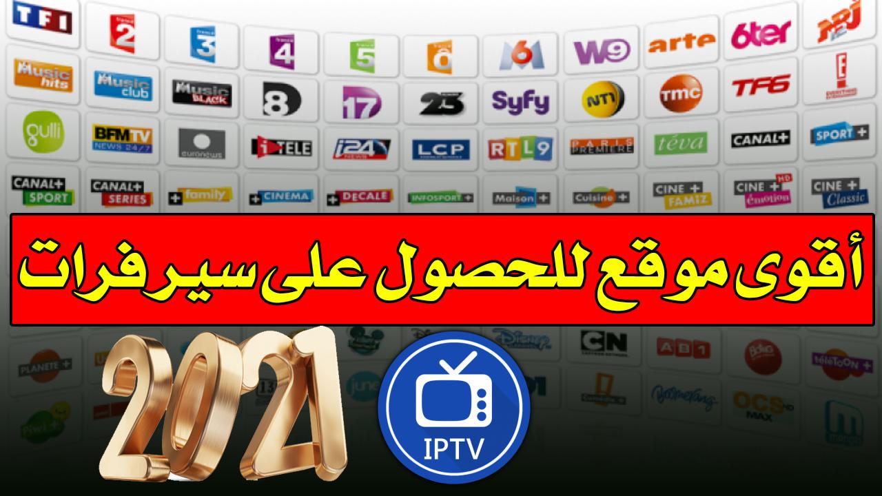 أقوى موقع للحصول على سيرفرات IPTV 2021