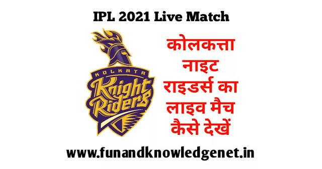Kolkata Knight Riders Ka Live Match Kaise Dekhe - कोलकत्ता नाइट राइडर्स का लाइव मैच कैसे देखें