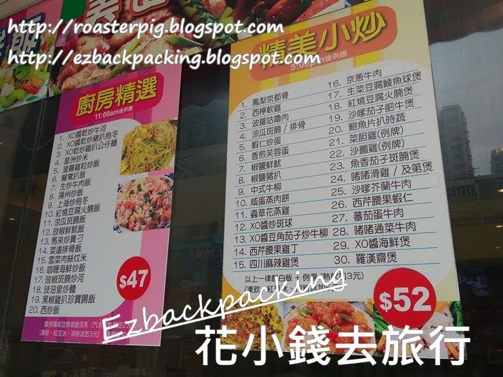 荃灣甜心美食餐牌