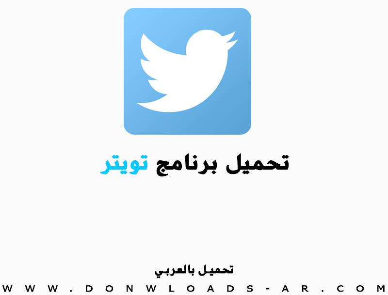 تحميل تطبيق تويتر Twitter للآندرويد والآيفون آخر اصدار تحميل