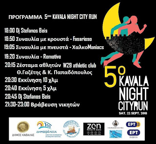 Kavala Night City Run 22/9/2018