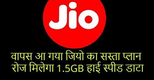 Jio 98 Plan एक साल बाद वापस आया सबसे सस्ता 1.5GB वाला यह प्लान, जानें सभी फायदे
