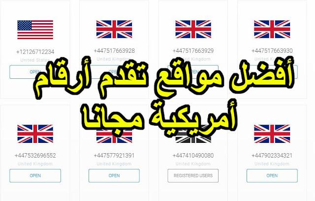 مواقع تقدم لك أرقام أمريكية مجانا لاستقبال الرسائل