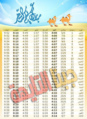 إمساكية رمضان 2016 -1437 فى ليبيا