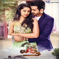 Ekta (2017) Telugu Movie Audio CD Front Covers, Posters, Pictures, Pics, Images, Photos, Wallpapers
